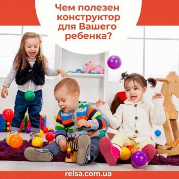 Чем полезен конструктор для Вашего ребенка