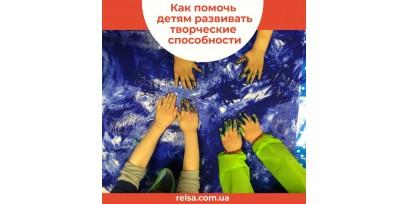 Как помочь детям развивать творческие способности