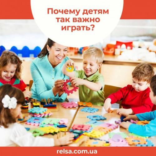 Почему детям так важно играть